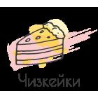 Чизкейки